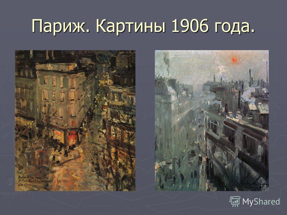 Париж. Картины 1906 года.