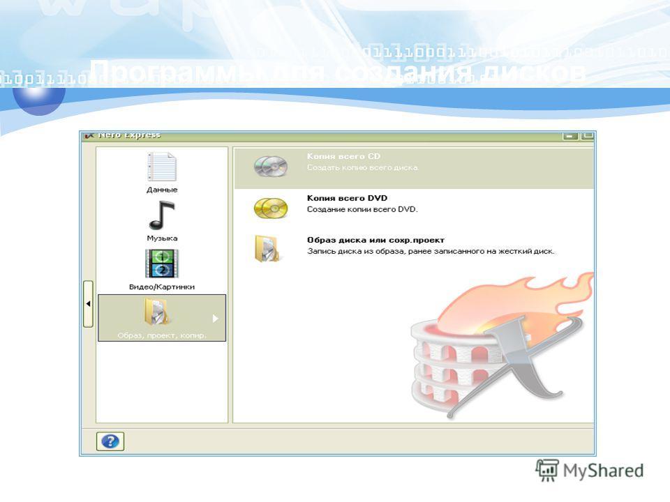 Программы для создания дисков