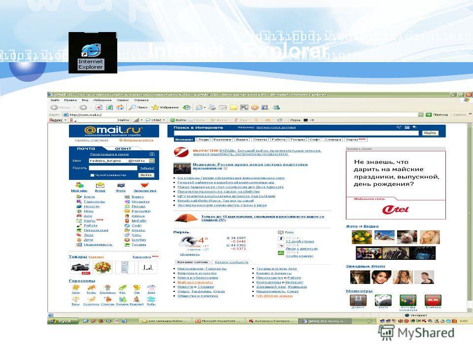 Internet - Explorer