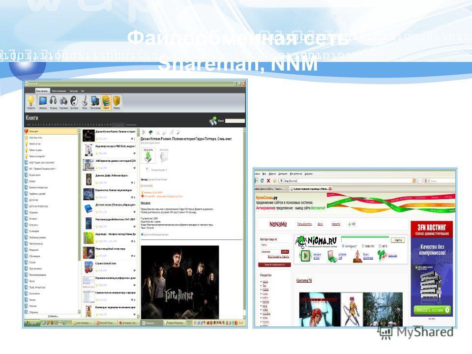 Файлообменная сеть Shareman, NNM