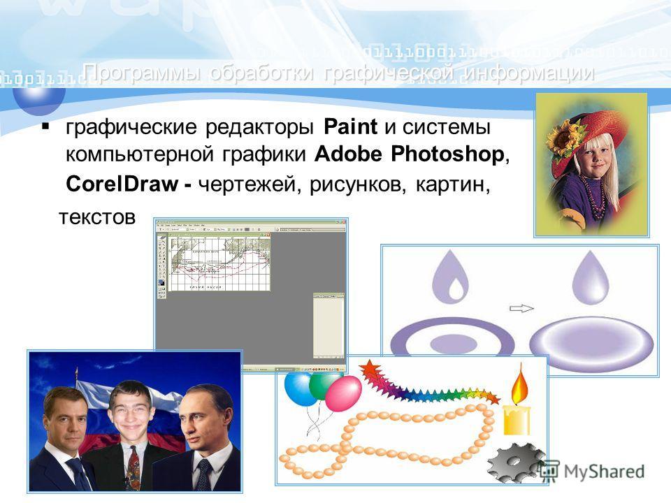 Программы обработки графической информации графические редакторы Paint и системы компьютерной графики Adobe Photoshop, CorelDraw - чертежей, рисунков, картин, текстов