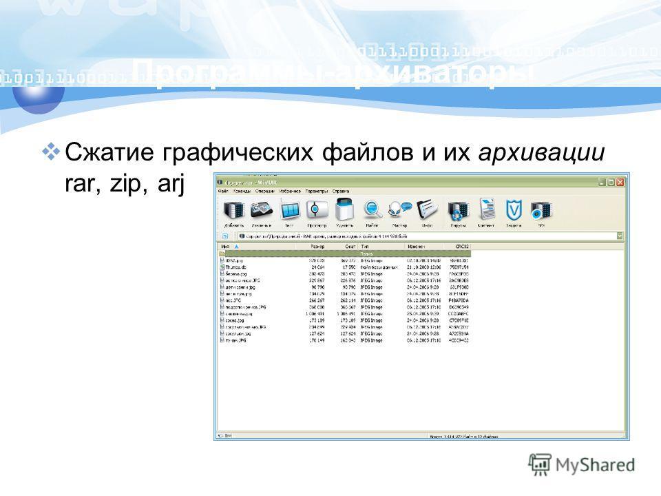 Программы-архиваторы Сжатие графических файлов и их архивации rar, zip, arj