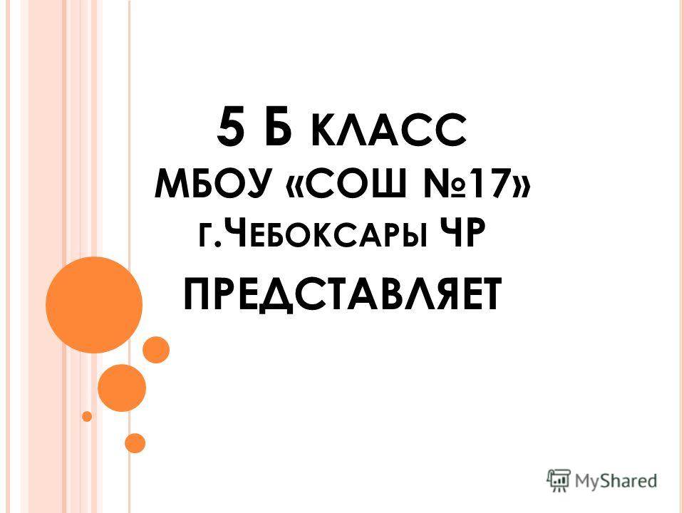 5 Б КЛАСС МБОУ «СОШ 17» Г.Ч ЕБОКСАРЫ ЧР ПРЕДСТАВЛЯЕТ