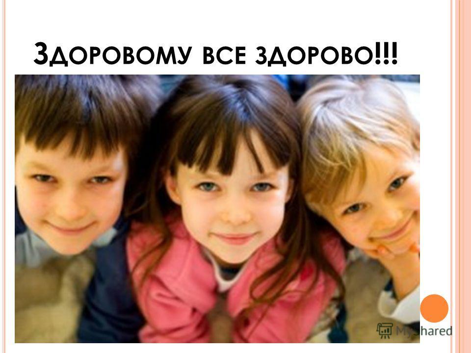З ДОРОВОМУ ВСЕ ЗДОРОВО !!!