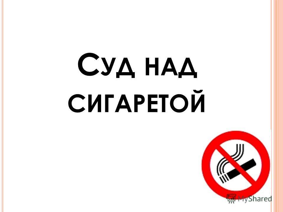 С УД НАД СИГАРЕТОЙ