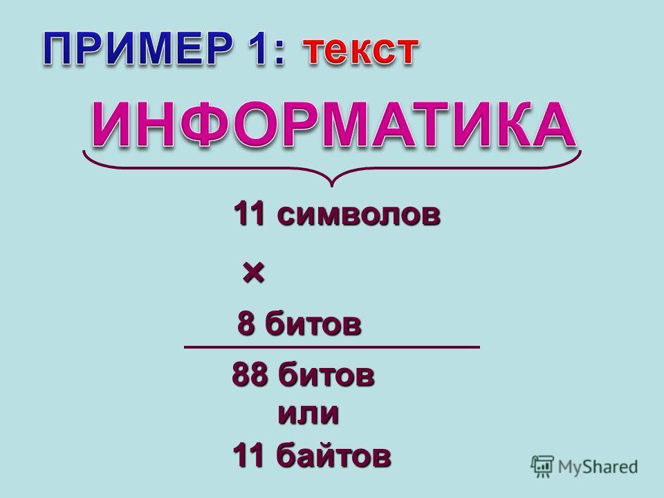 11 символов 8 битов 88 битов или 11 байтов