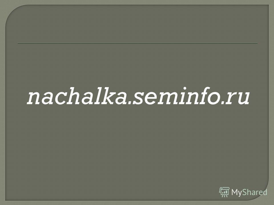 nachalka.seminfo.ru