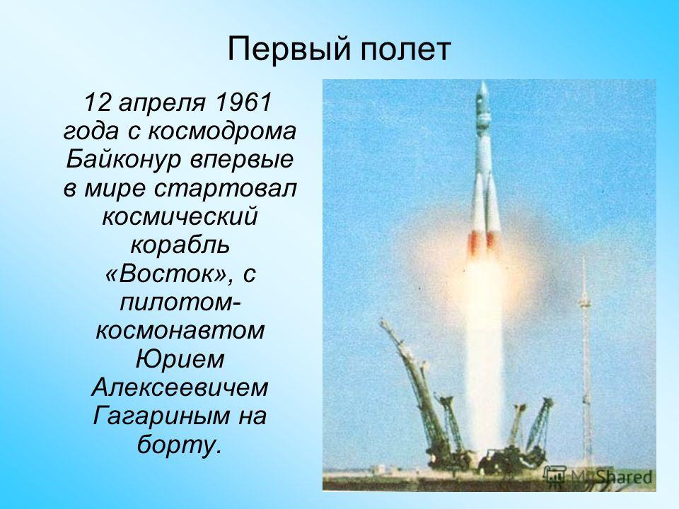 12 апреля 1961 года с космодрома Байконур впервые в мире стартовал космический корабль «Восток», с пилотом- космонавтом Юрием Алексеевичем Гагариным на борту. Первый полет