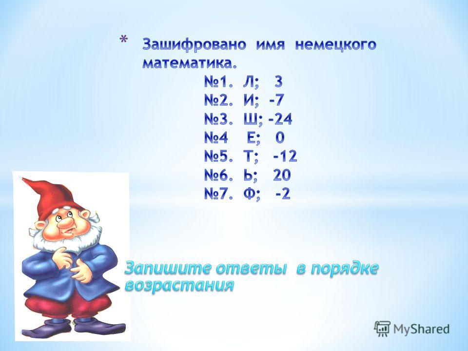 1. 3; -3,2 2. -7; -2,6 3. -24; -2,4 4. 0; -4,6 5. -12; -3,4 6. 20; -4,6 7. -2; -4,5