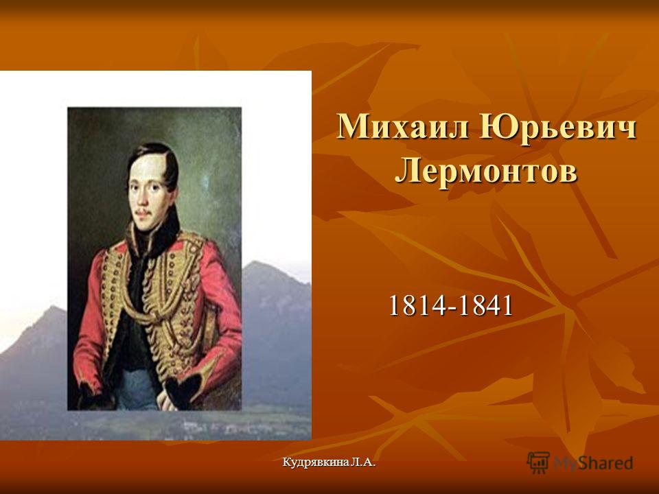 Кудрявкина Л.А. Михаил Юрьевич Лермонтов 1814-1841