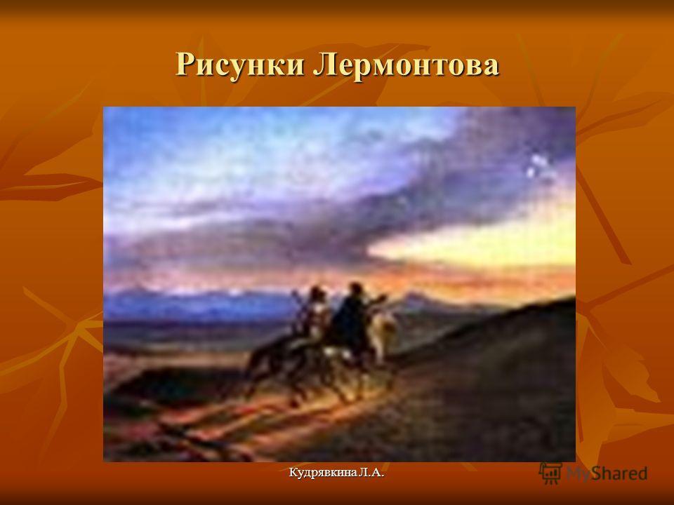 Кудрявкина Л.А. Рисунки Лермонтова