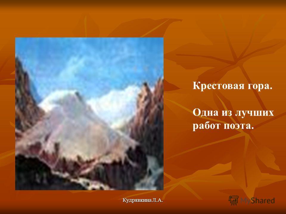 Кудрявкина Л.А. Крестовая гора. Одна из лучших работ поэта.