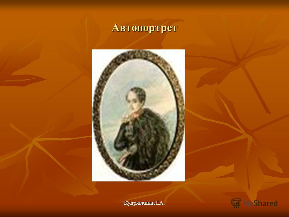 Кудрявкина Л.А. Автопортрет