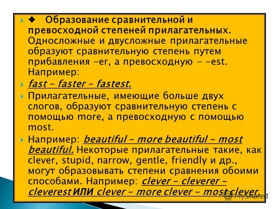 Прилагательные имеют две степени сравнения: сравнительную (comparative) и превосходную (superlative). Сравнительная степень + than используется для сравнения двух людей или предметов. Например: Тоm is taller than Richard. Russia is larger than Austra