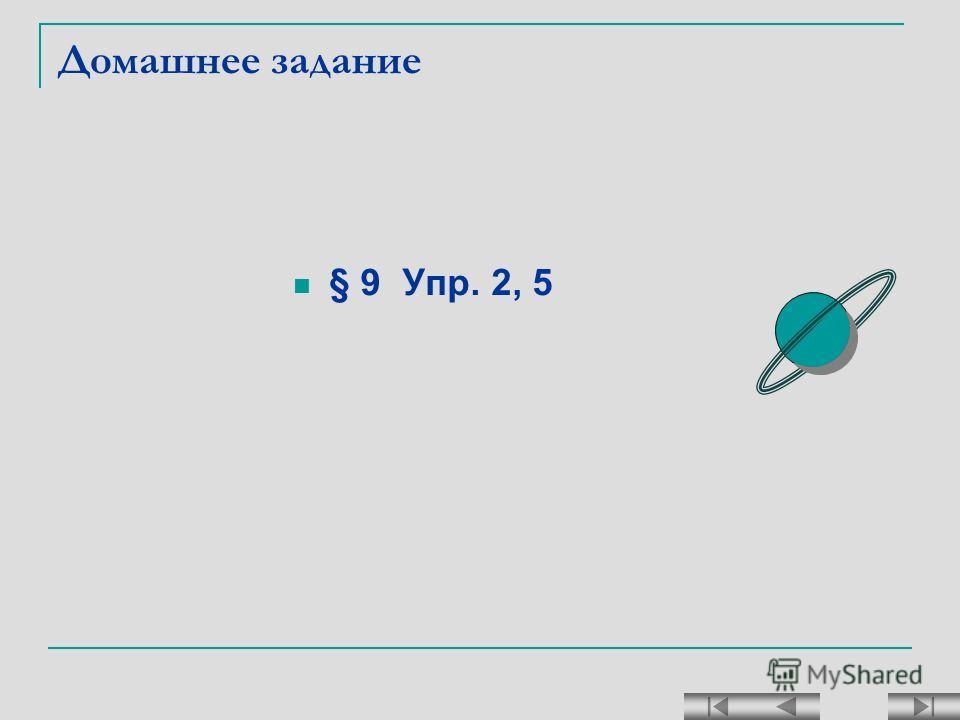 Домашнее задание § 9 Упр. 2, 5