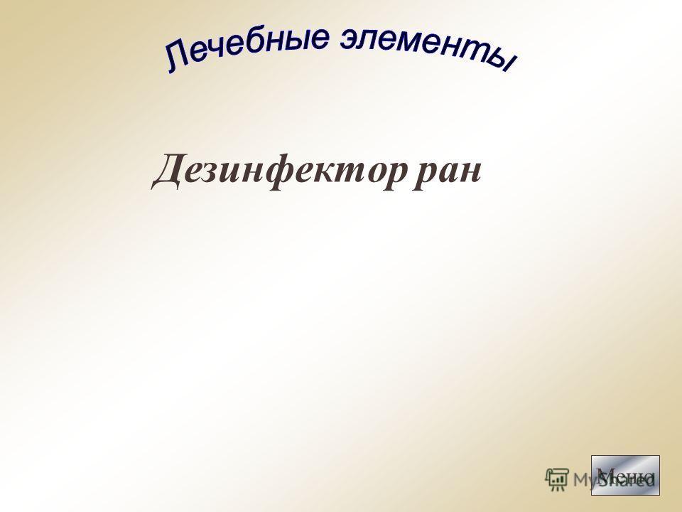 Дезинфектор ран Меню
