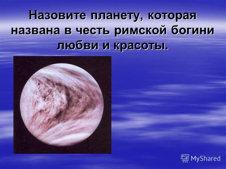 Назовите планету, которая названа в честь римской богини любви и красоты.