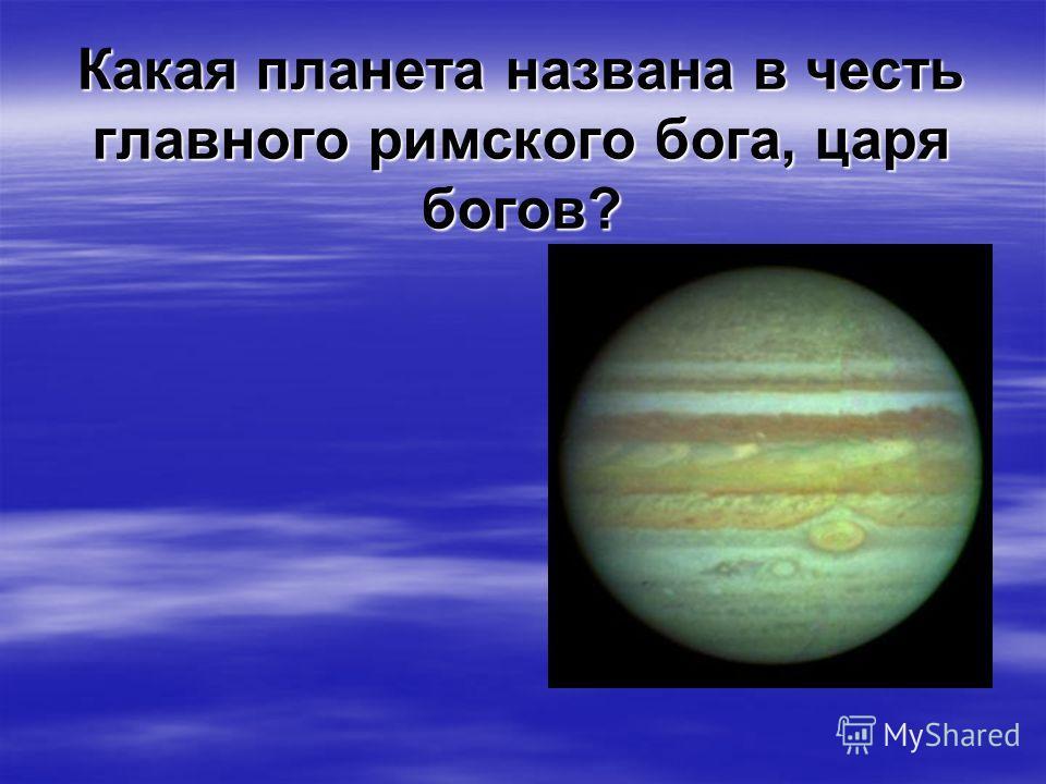 Какая планета названа в честь главного римского бога, царя богов?