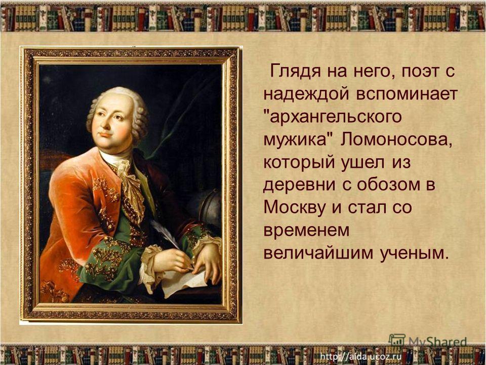 картины ломоносова: