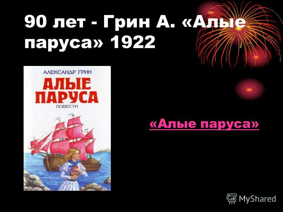 90 лет - Грин А. «Алые паруса» 1922 «Алые паруса»
