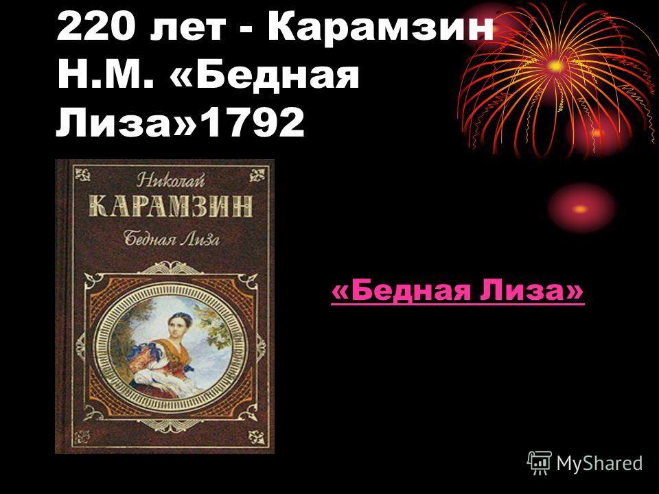 220 лет - Карамзин Н.М. «Бедная Лиза»1792 «Бедная Лиза»