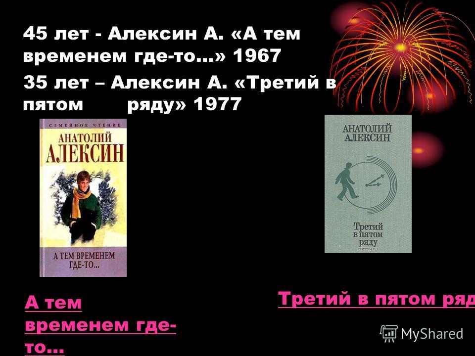 Книги юбиляры 2012 года 40 лет азимов а