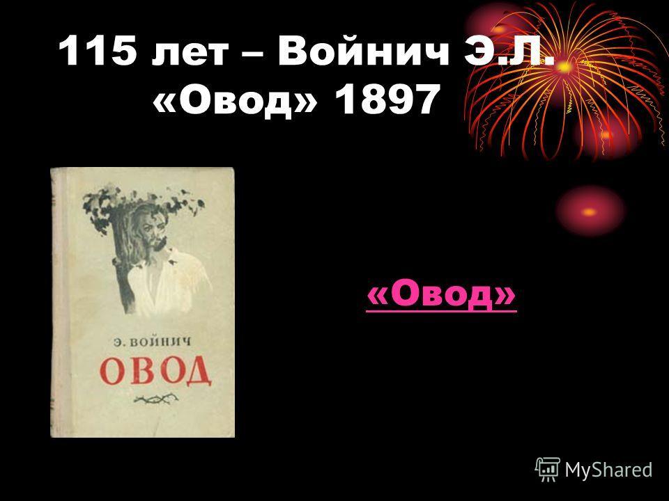 115 лет – Войнич Э.Л. «Овод» 1897 «Овод»