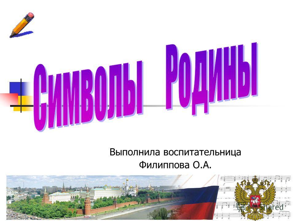 Выполнила воспитательница Филиппова О.А.