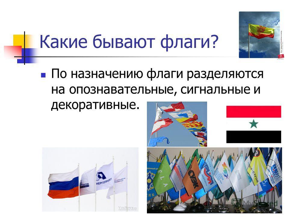 Какие бывают флаги? По назначению флаги разделяются на опознавательные, сигнальные и декоративные.