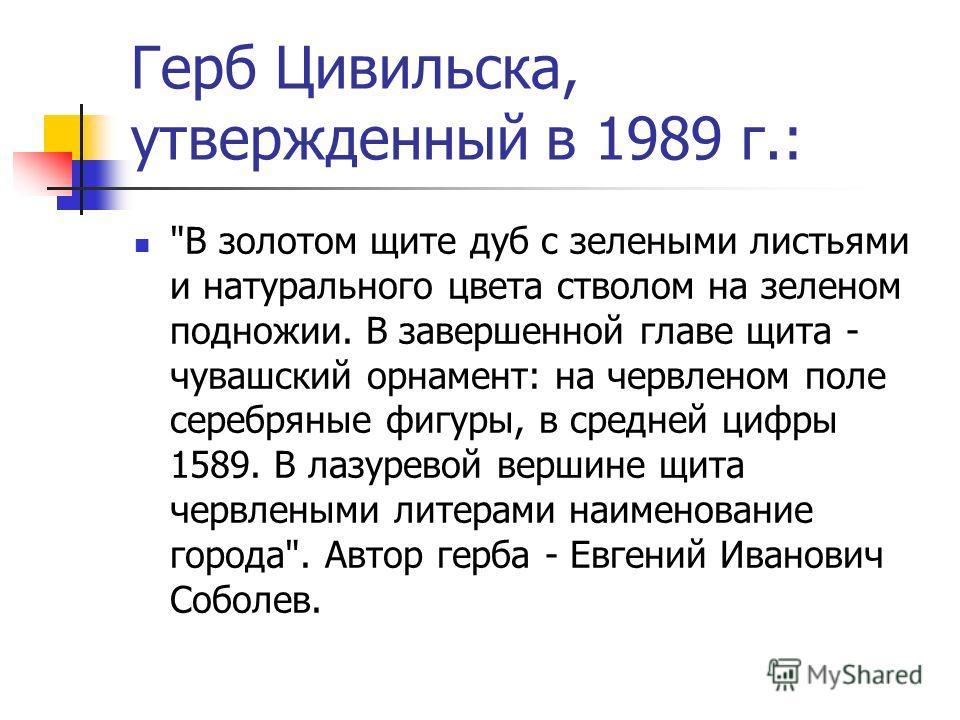 Герб Цивильска, утвержденный в 1989 г.: