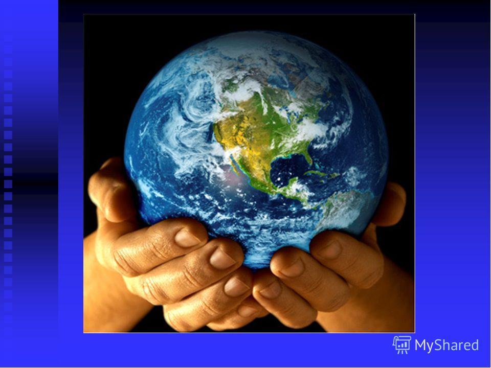 Не известно, есть ли жизнь на других планетах. Берегите свою Берегите свою !