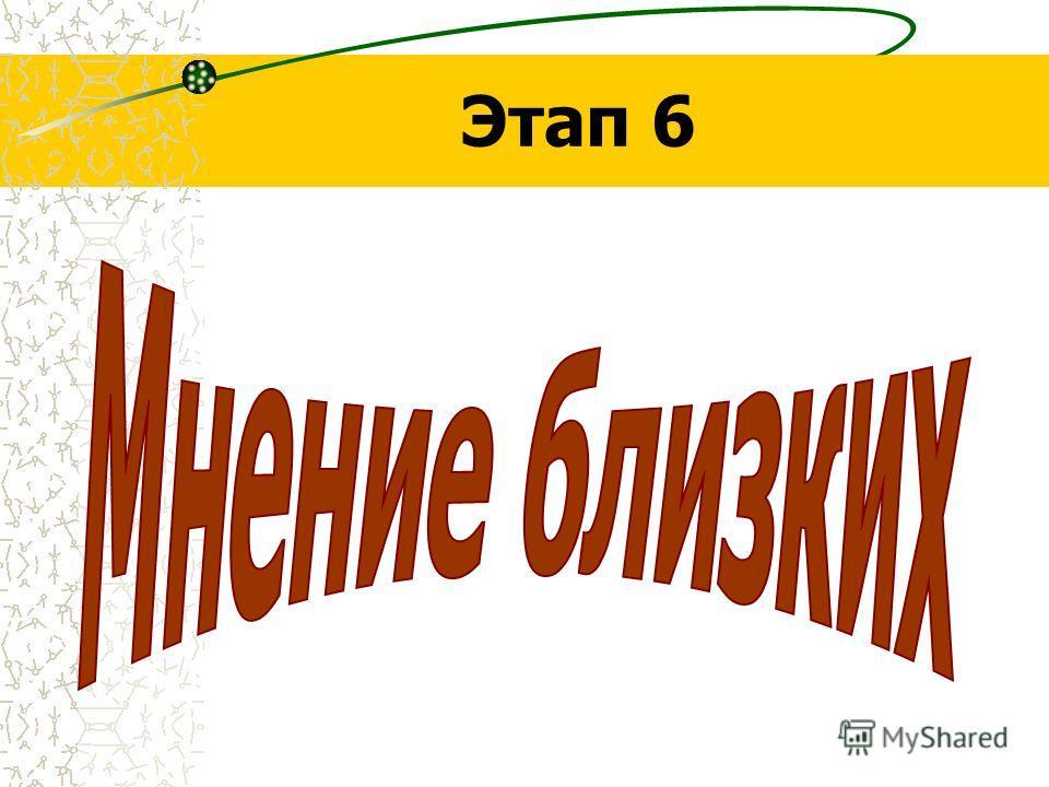Этап 6