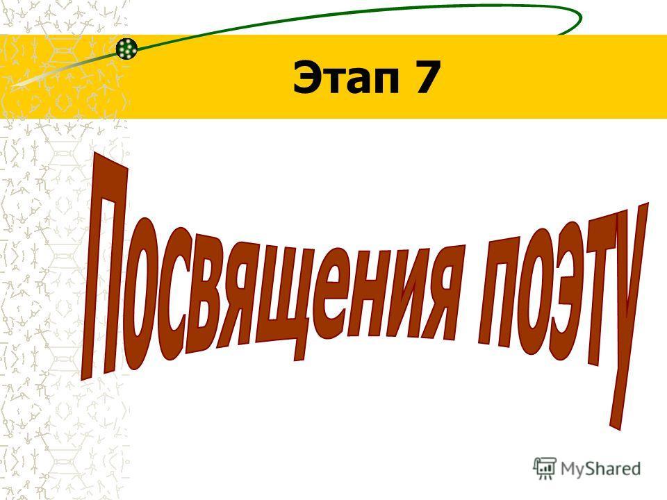 Этап 7