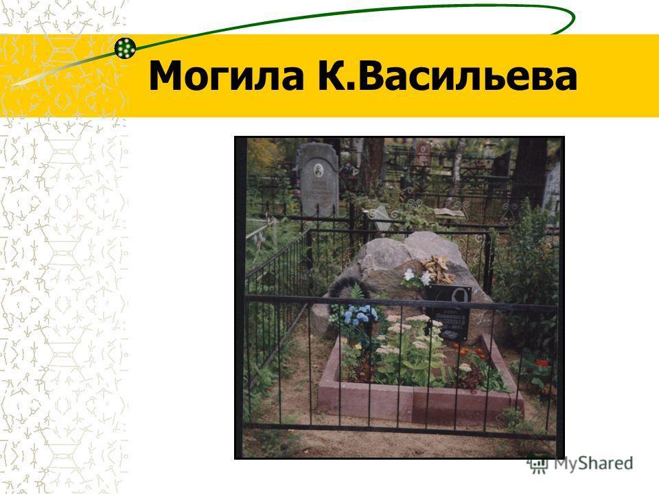 Могила К.Васильева