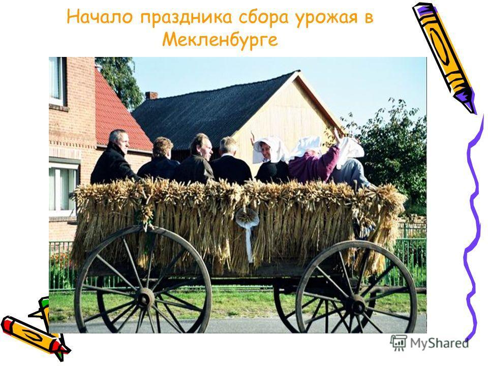 Начало праздника сбора урожая в Мекленбурге