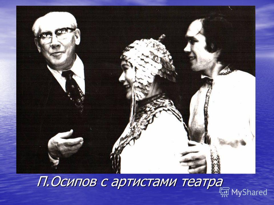 П.Осипов с артистами театра