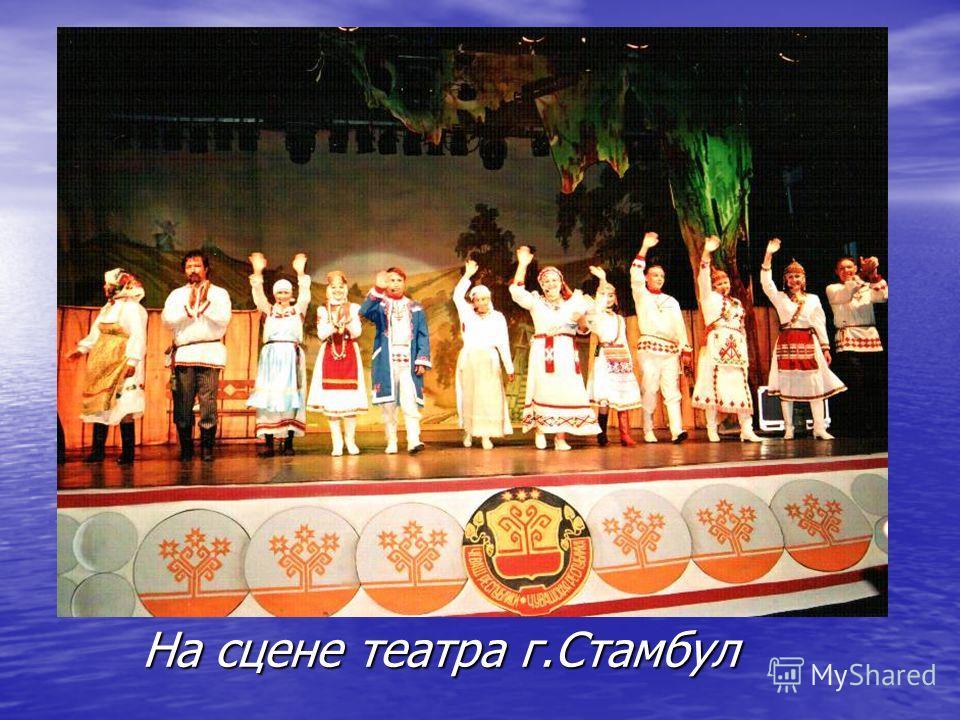 На сцене театра г.Стамбул