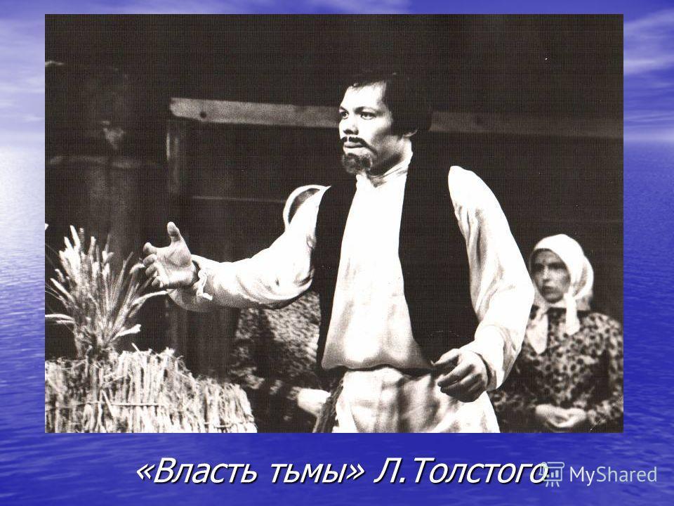 «Власть тьмы» Л.Толстого