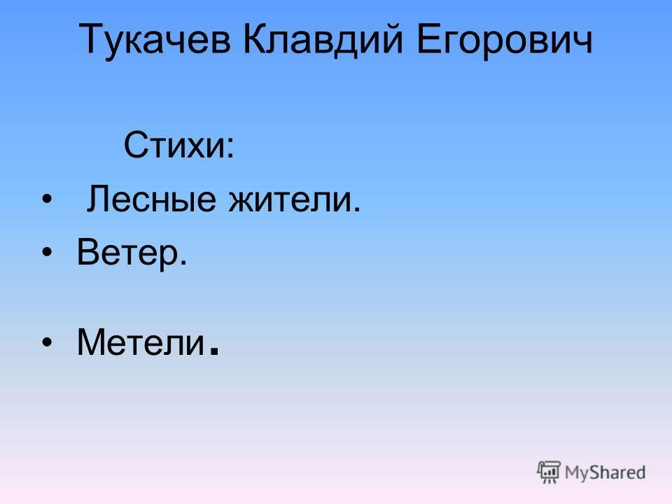 Тукачев Клавдий Егорович Стихи: Лесные жители. Ветер. Метели.