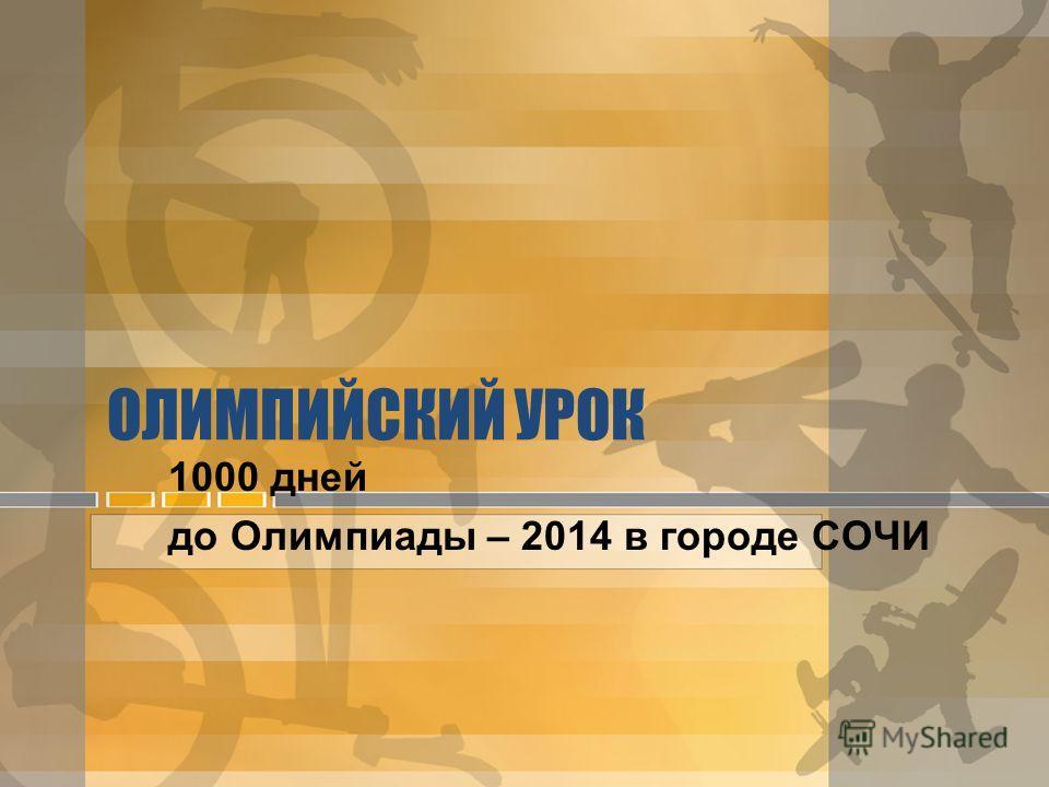 ОЛИМПИЙСКИЙ УРОК 1000 дней до Олимпиады – 2014 в городе СОЧИ
