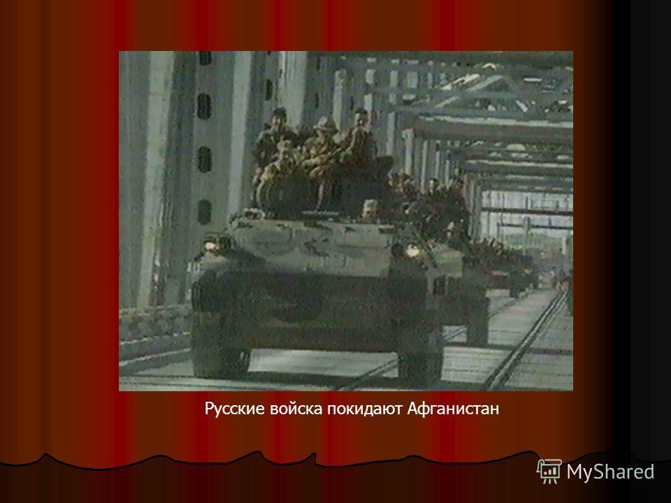 Русские войска покидают Афганистан