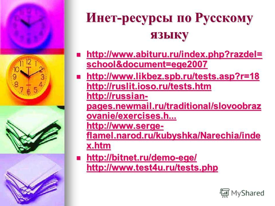 Инет-ресурсы по Русскому языку http://www.abituru.ru/index.php?razdel= school&document=ege2007 http://www.abituru.ru/index.php?razdel= school&document=ege2007 http://www.abituru.ru/index.php?razdel= school&document=ege2007 http://www.abituru.ru/index
