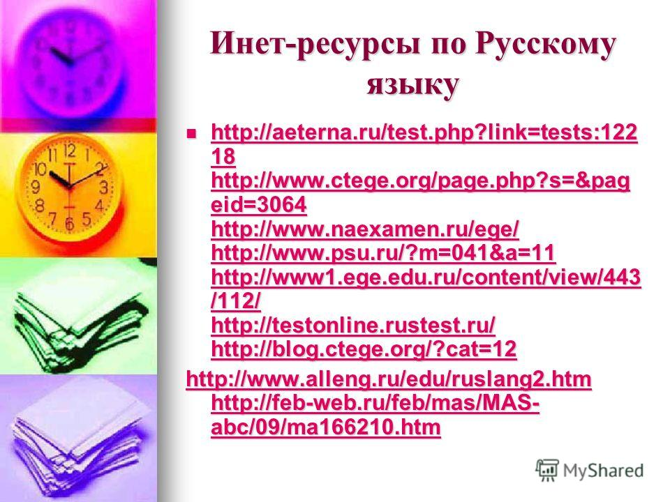 Инет-ресурсы по Русскому языку http://aeterna.ru/test.php?link=tests:122 18 http://www.ctege.org/page.php?s=&pag eid=3064 http://www.naexamen.ru/ege/ http://www.psu.ru/?m=041&a=11 http://www1.ege.edu.ru/content/view/443 /112/ http://testonline.rustes