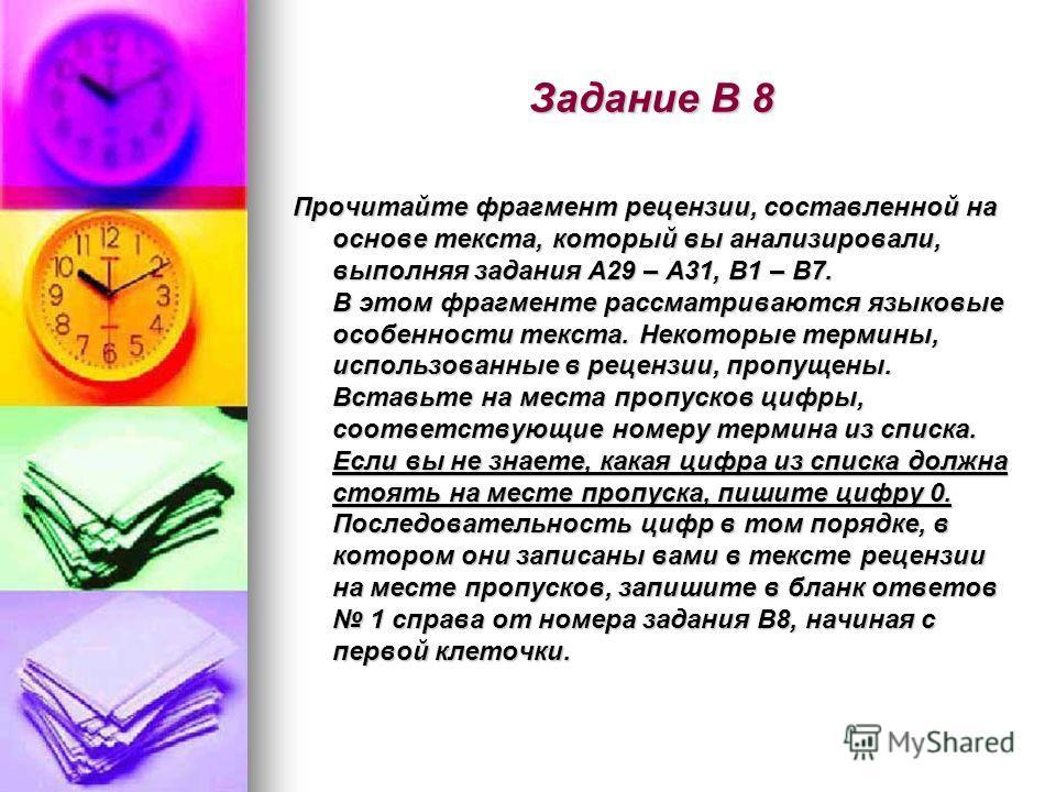 Задание В 8 Прочитайте фрагмент рецензии, составленной на основе текста, который вы анализировали, выполняя задания А29 – А31, В1 – В7. В этом фрагменте рассматриваются языковые особенности текста. Некоторые термины, использованные в рецензии, пропущ