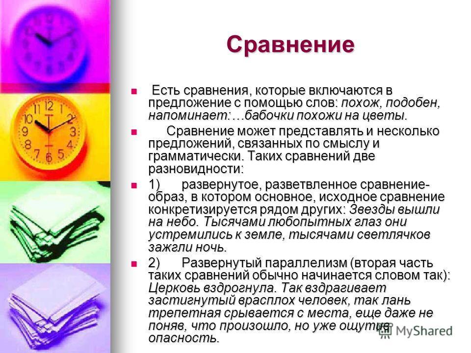 Сравнение Есть сравнения, которые включаются в предложение с помощью слов: похож, подобен, напоминает:…бабочки похожи на цветы. Есть сравнения, которые включаются в предложение с помощью слов: похож, подобен, напоминает:…бабочки похожи на цветы. Срав