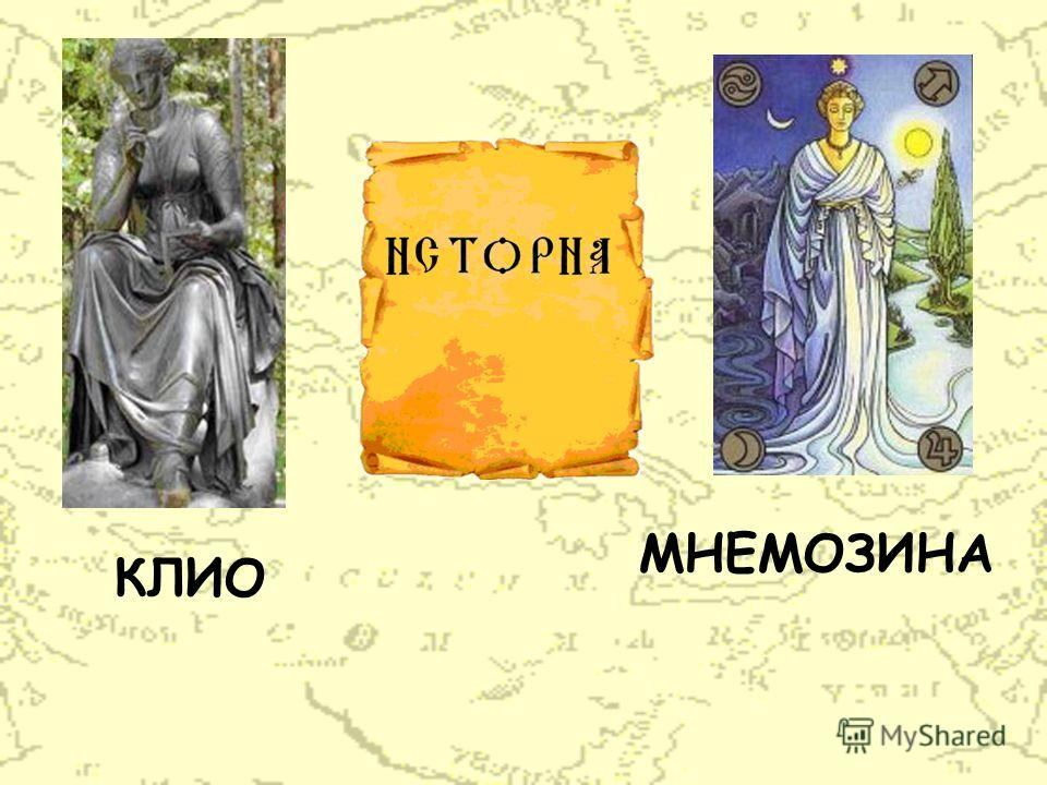 КЛИО МНЕМОЗИНА