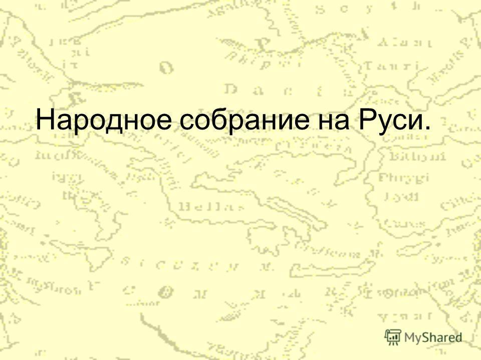 Народное собрание на Руси.