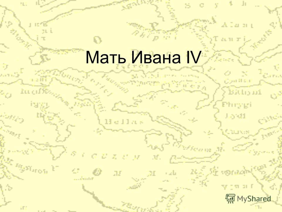 Мать Ивана IV