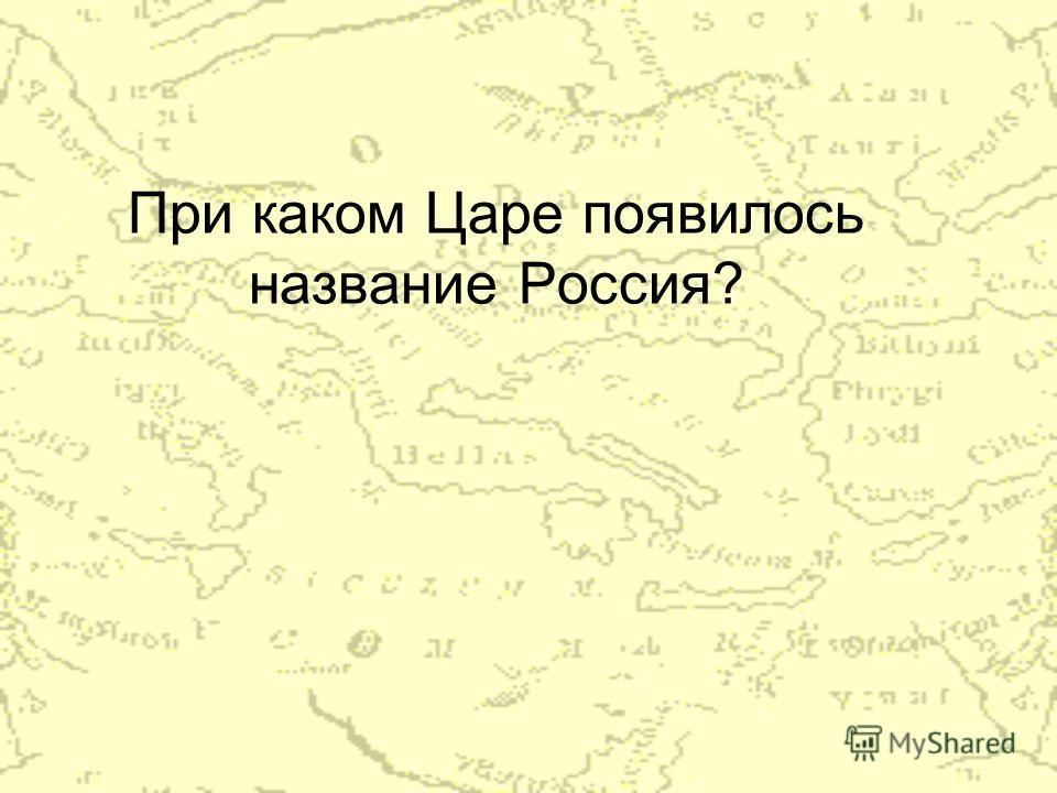 При каком Царе появилось название Россия?