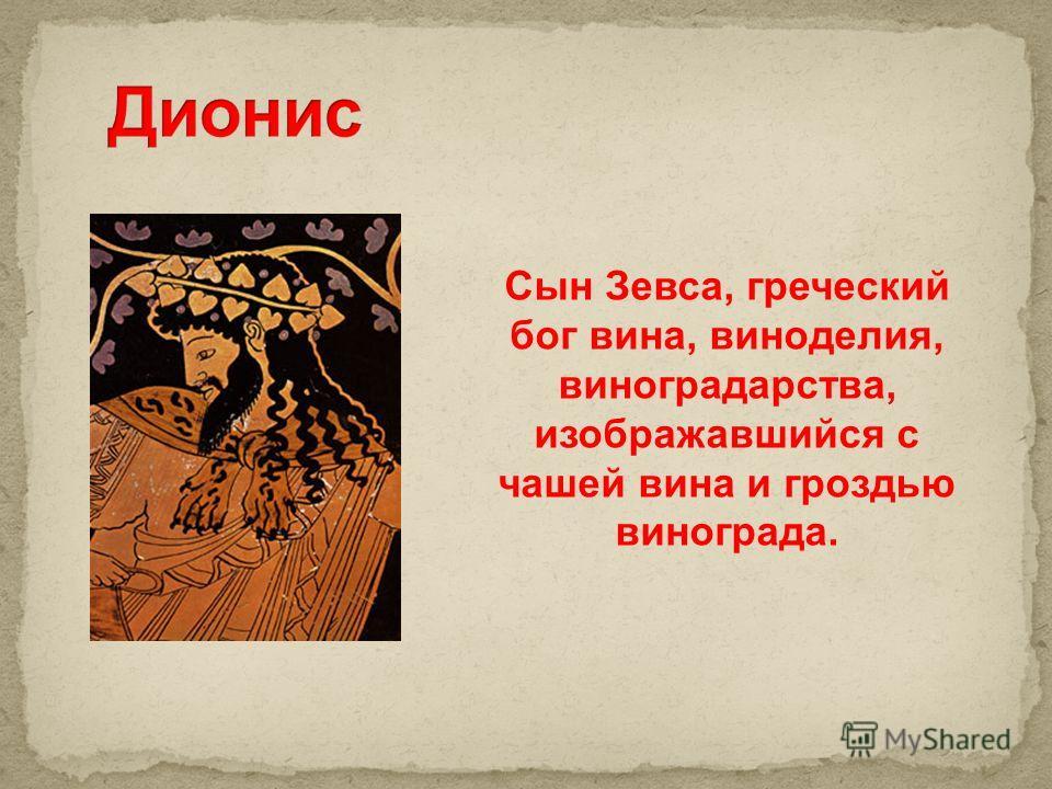 Сын Зевса. Самый популярный древнегреческий герой. Впервые показал свою силу ещё младенцем, задушив в колыбели двух змей, подосланных, чтобы убить его. Все деяния Геракла связаны с его силой и мужеством. Наиболее известны его 12 подвигов.